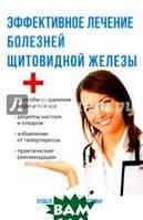 Савельева Юлия Эффективное лечение болезней щитовидной железы