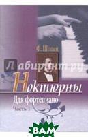 Шопен Фридерик Ноктюрны для фортепиано. Часть 1