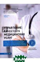 Швец Юрий Юрьевич, Треля Аркадиуш Управление качеством медицинских услуг. Научная монография