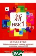 Вэнь Чжан, Чуньинь Сунь Новый экзамен на уровень владения китайским языком HSK. Учебное пособие (первый уровень)