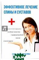 Смирнова Елена Юрьевна Эффективное лечение спины и суставов