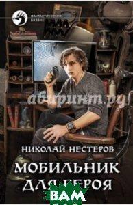 Нестеров Николай Мобильник для героя - Книжный магазин Bambook в Киеве