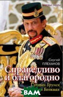 Плеханов Сергей Николаевич Справедливо и благородно. Султан Брунея Хассанал