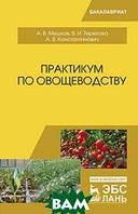 Мешков А.В. Практикум по овощеводству. Учебное пособие