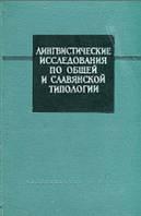 Николаева Т. М. (ред. )  Лингвистические исследования по общей и славянской типологии