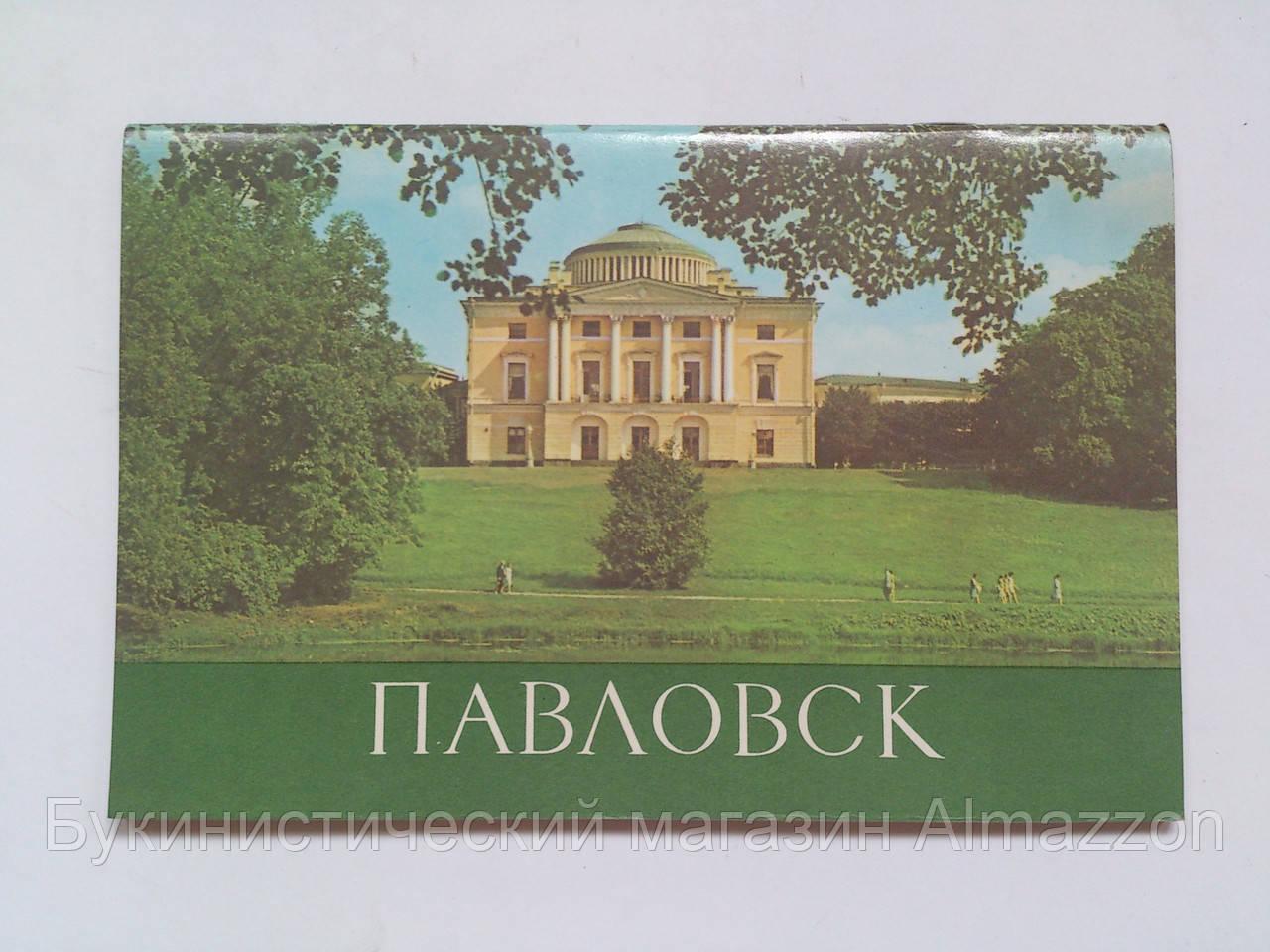 Павловск. Проспект. 1984 год