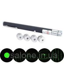 Зелена лазерна указка з 5 насадками, green laser pointer 5 in 1, потужний лазер