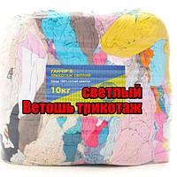"""✅ Ветошь """"Трикотаж светлый"""" (упаковка в брикетах по 10 кг)"""