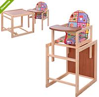 Деревянный стульчик для кормления трансформер  V-001-12***