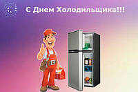 С Днем Холодильщика!