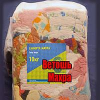 """✅ Ветошь """"Махра"""" (упаковка в брикетах по 10 кг)"""