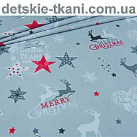 """Новогодняя ткань """"Merry Christmas"""" с оленями, звездочками, ёлочками на сером фоне,  № 939"""