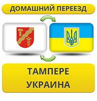 Домашний Переезд из Тампере в Украину
