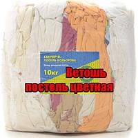 """✅ Ветошь """"Постельное белье, цветное"""" (упаковка в брикетах по 10 кг)"""