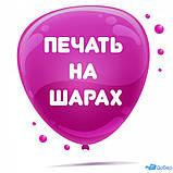 Воздушные шары с печатью, фото 6