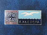 Значок турбаза МО СССР Кудепста туризм №2