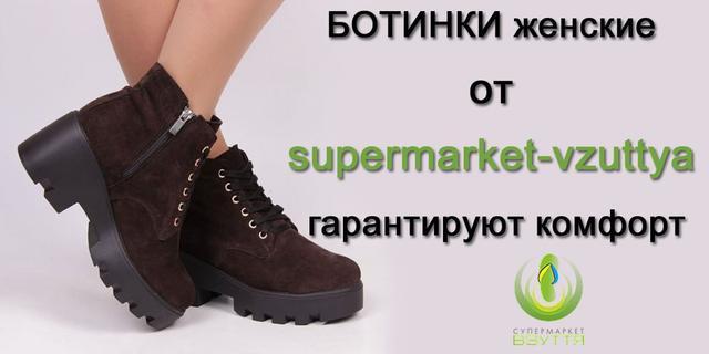 """зимние ботинки женские купить в """"супермаркет взуття"""""""