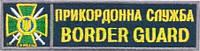 """Нагрудная надпись """"Пограничная служба Border guard"""""""