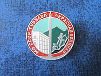 Значок турбаза МО СССР Красная Поляна туризм