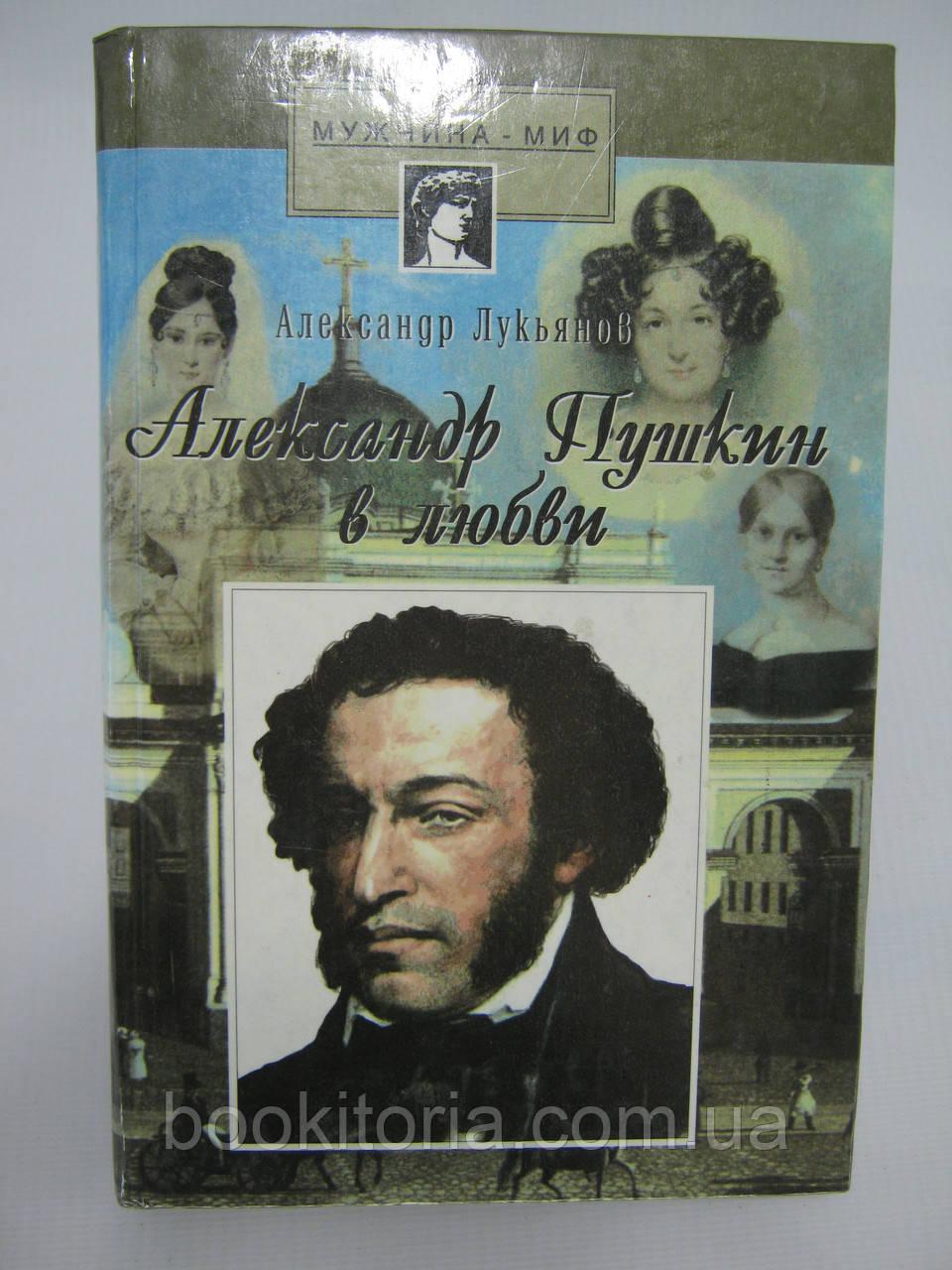 Лукьянов А. Александр Пушкин в любви (б/у).
