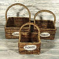 Набор корзин (Кашпо) плетенных 227156-8 (3 шт.в комплекте)