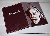 Обложка на паспорта недорого -Эйнштейн-