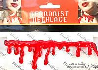 Кровавый порез ЧОКЕР на шею на Хэллоуин