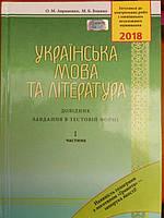 ЗНО 2018. Українська мова та література. 1 частина.