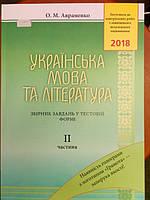 ЗНО 2018. Українська мова та література. 2 частина.