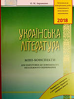 ЗНО 2018. Міні-конспекти українська література.