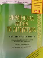 ЗНО 2018. Українська мова та література. Власні висловлювання.