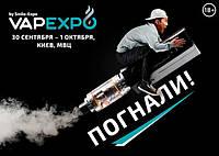 VAPEXPO 2017 Киев