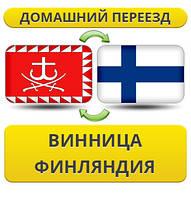 Домашний Переезд из Винницы в Финляндию