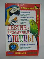Гридина В.Т., Аксенова Л.В. Певчие и декоративные птицы.