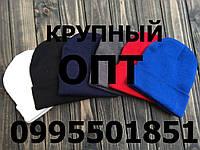 Зимние шапки ОПТ, оптовые шапки с логотипом и без