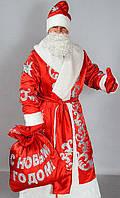 Костюм Дед Мороз взрослый красный атлас (48-52)