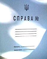 Папка Дело (Справа №) картон (100шт)