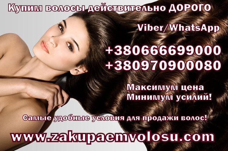 Продати волосся в Хмельницькому