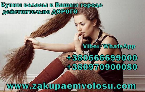 Продать волосы в Кировограде