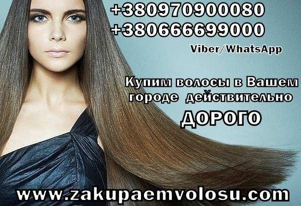 Продать волосы в Павлограде