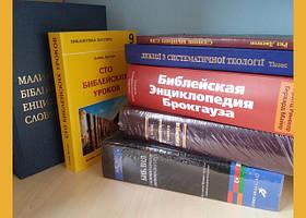 Справочная и учебная литература, комментарии, толкования