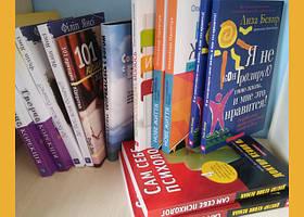 Християнське консультування, психологія