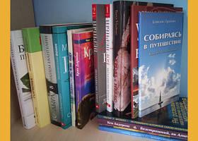 Книги для духовного роста и развития, о взаимоотношениях с Богом