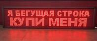 Бегущая строка LED 295*40 Red + датчик температуры