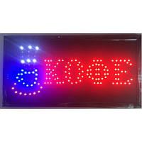 """Светодиодная рекламная вывеска """"Кофе"""", бегущая строка, светодиодная реклама?, вывеска с подсветкой"""