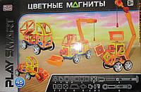 Конструктор Цветные магниты строительная техника 45 дет