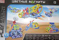 Конструктор Цветные магниты строительная техника 54 детали
