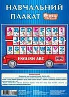 """Плакат """"English ABC"""" А2, 42*59 см 019"""