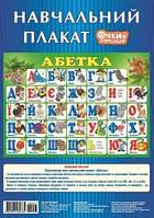 """Плакат """"Абетка"""", А2, 42*59 см 017"""