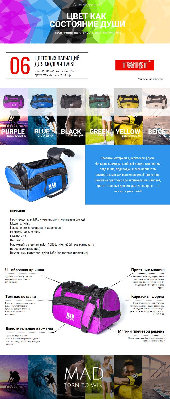 d1b5d672d922 ... обратите внимание на такие модели как сумка 40L, cross porter, XXL 50L,  а если нужна сумка для спортивной формы, «Twist» это то что нужно!